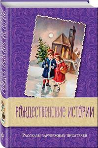 Книга Рождественские истории. Рассказы зарубежных писателей