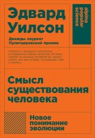 Книга Смысл существования человека