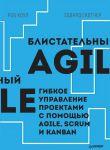 Книга Блистательный Agile. Гибкое управление проектами с помощью Agile, Scrum и Kanban