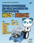 Книга Игровая робототехника для юных программистов и конструкторов