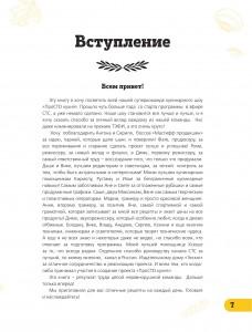 фото страниц ПроСТО кухня с Александром Бельковичем #5
