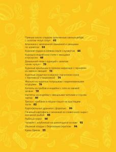 фото страниц ПроСТО кухня с Александром Бельковичем #3