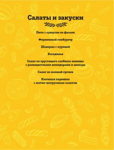 фото страниц ПроСТО кухня с Александром Бельковичем #7