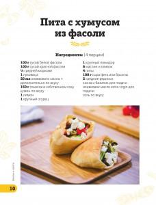 фото страниц ПроСТО кухня с Александром Бельковичем #9