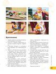 фото страниц ПроСТО кухня с Александром Бельковичем #8