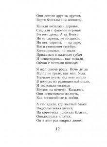 фото страниц Стихотворения #7