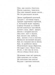 фото страниц Стихотворения #9