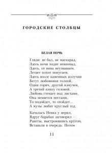 фото страниц Стихотворения #6