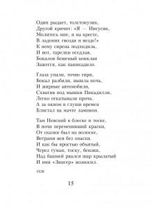 фото страниц Стихотворения #11