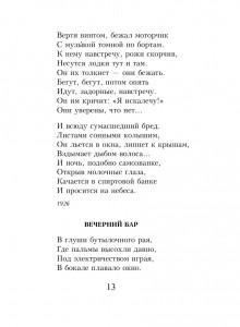 фото страниц Стихотворения #10