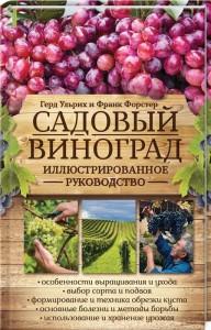 Книга Садовый виноград. Иллюстрированное руководство