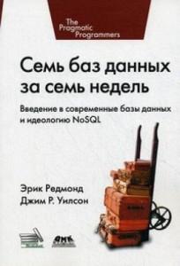 Книга Семь баз данных за семь недель
