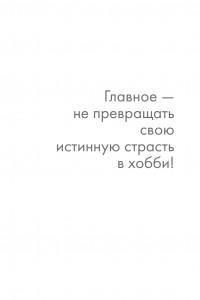 фото страниц Дневник кондитера (фиолетовый) #10