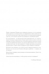 фото страниц Дневник кондитера (фиолетовый) #7