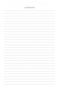 фото страниц Дневник кондитера (фиолетовый) #11