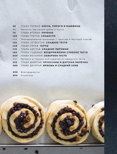 фото страниц Все сладкое. Превосходные рецепты из легендарной кондитерской #13
