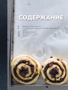 фото страниц Все сладкое. Превосходные рецепты из легендарной кондитерской #14