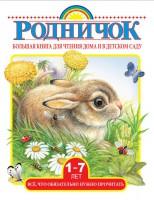Книга Большая книга для чтения дома и в детском саду