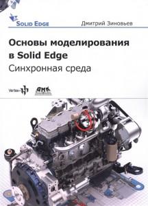 Книга Основы моделирования в Solid Edge ST10