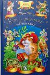 Книга Кіт у чоботях та інші казки