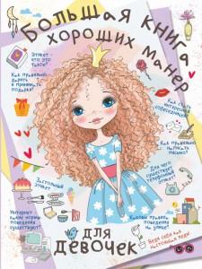 Книга Большая книга хороших манер для девочек