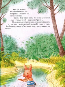 фото страниц Лучшие сказки мира #10