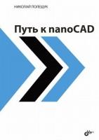 Книга Путь к nanoCAD