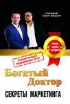 Книга Богатый доктор. Секреты маркетинга