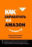 Книга Как заработать на Амазон