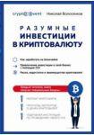 Книга Разумные инвестиции в криптовалюту. Как заработать на блокчейне