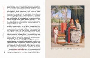 фото страниц Влюбиться в искусство. От Рембрандта до Энди Уорхола #4