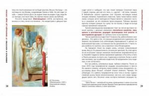 фото страниц Влюбиться в искусство. От Рембрандта до Энди Уорхола #6