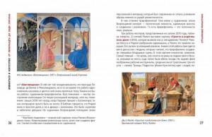 фото страниц Влюбиться в искусство. От Рембрандта до Энди Уорхола #5