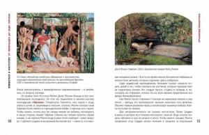 фото страниц Влюбиться в искусство. От Рембрандта до Энди Уорхола #7