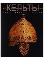 Книга Кельты