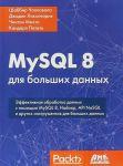 Книга MySQL 8 для больших данных