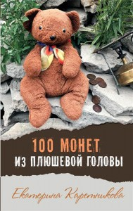 Книга 100 монет из плюшевой головы