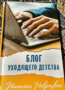 Книга Блог уходящего детства