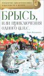 Книга Брысь, или Приключения одного м.н.с.