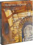 Книга Чувство города: Архитектурная графика