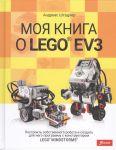 Книга Моя книга о LEGO EV3