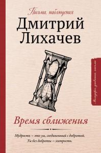 Книга Время сближения