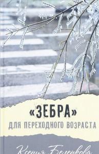 Книга Зебра' для переходного возраста