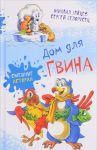 Книга Дом для ГВИНА