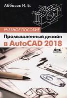 Книга Промышленный дизайн в AutoCAD 2018