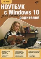 Книга Для Ваших родителей. Ноутбук с Windows 10