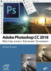 Книга Adobe Photoshop CC 2018. Мастер-класс Евгении Тучкевич
