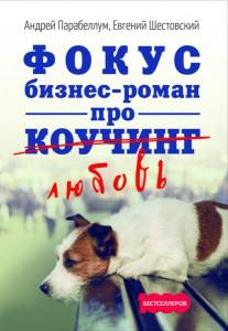 Книга Фокус. Бизнес-роман про коучинг