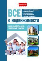 Книга Все о недвижимости