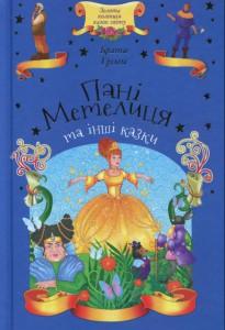 Книга Пані Метелиця та інші казки
